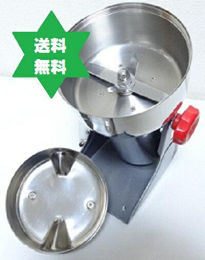 粉砕機・製粉機ハイスピードミル1.5L HS-15 安価:くすり屋
