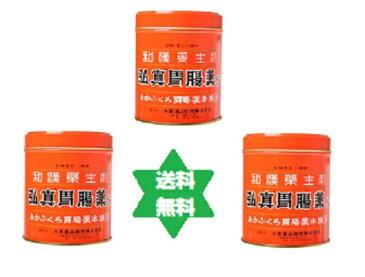 弘真胃腸薬255g缶3個・送込/あかぶくろ胃腸薬本舗/大草【第3類医薬品】