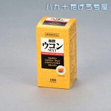 【100CUP】極撰ウコンNEXT【1粒にクルクミン67mg配合!評価の高いインド産ウコン】