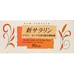大塚製薬 新サラリン90錠×2 【あす楽対応】 3142 【第(2)類医薬品】