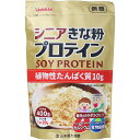 シニア きな粉 プロテイン 400g(200g×2袋) ダイエット プロテイン     【あす楽対応】