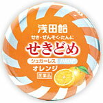 浅田飴せきどめオレンジ味(36錠)