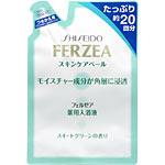資生堂 フェルゼア薬用スキンケア入浴液Gスイートグリーンつめかえ用500ml 【あす楽対応】 …