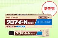【第2類医薬品】 《海外発送Welcome宣言》【1koff】クロマイ−N軟膏(6g) 【あす楽対応】