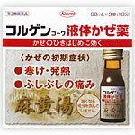 Hing sum new drug コルゲンコーワ liquid cold medicines Mao-water 30mL×3 book