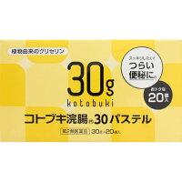コトブキ浣腸30パステル30g×20個【あす楽対応】664【第2類医薬品】