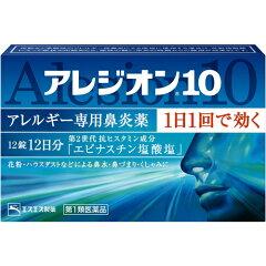 【第1類医薬品】アレルギー専用の鼻炎症状改善薬です。《海外発送Welcome宣言》アレジオン10 12...