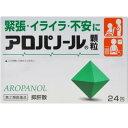 アロパノール顆粒 24包×2 【あす楽対応】 6055 【第...