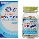 第一三共ヘルスケア 新タカヂア錠250錠 【あす楽対応】 950