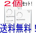 【送料無料!】 トランシーノII 240錠×2[トランシーノ...