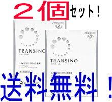 トランシーノII240錠×2[トランシーノ皮膚の薬/肝斑(かんぱん)/錠剤]【送料無料!】【あす楽対応】10277【第1類医薬品】P20Feb16