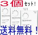 トランシーノII 240錠×3[トランシーノ 皮膚の薬/肝斑...