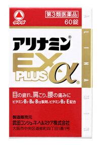 武田薬品アリナミンEXプラスα60錠3120 あす楽対応  第3類医薬品