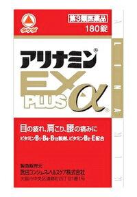 武田薬品アリナミンEXプラスα180錠8000 あす楽対応  第3類医薬品