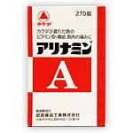 武田薬品アリナミンA270錠×2 あす楽対応 8895 第3類医薬品  4987123145398