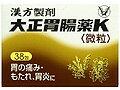 【第2類医薬品】 お得な2個セット! 《海外発送Welcome宣言》大正製薬 大正胃腸薬K(38包)×...