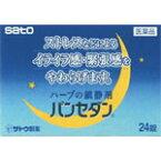 佐藤製薬 パンセダン24錠×2 【あす楽対応】 1881 【第2類医薬品】