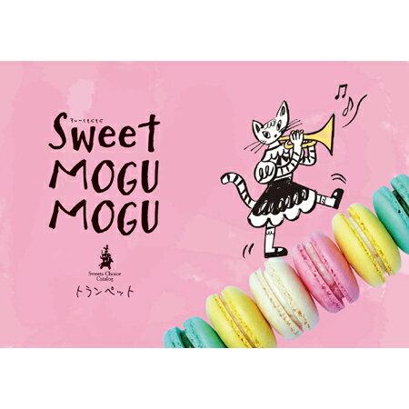 お菓子のカタログギフト すいーともぐもぐ トランペット 【楽ギフ_のし】【RCP】