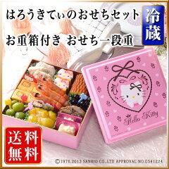 ≪送料無料!ご予約承り中≫かわいいハローキティちゃんの紀文のおせち料理セット冷蔵おせちで...