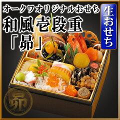 オークワオリジナルおせち和風壱段重「昴」(冷蔵/関西風/おせち料理)