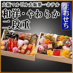 大阪マルビル大阪第一ホテル 和洋・やわらか二段重(冷蔵/おせち料理)