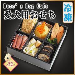≪送料無料!ご予約承り中≫愛犬のためのペット用おせち料理です冷凍でお届けのおせちですDeco'...