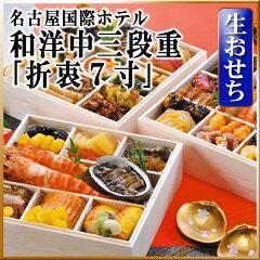 名古屋国際ホテル 和洋中三段重「折衷7寸」(冷蔵/おせち料理)