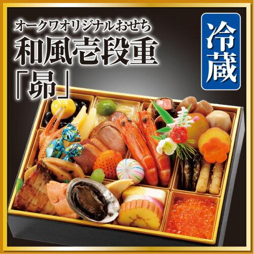 オークワオリジナルおせち 和風壱段重「昴」(和風/関西風/冷蔵/おせち料理)