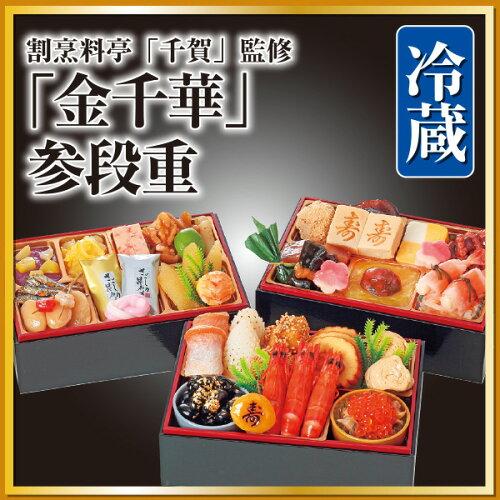割烹料亭「千賀」監修「金千華」参段重(和風/冷蔵/おせち料理)