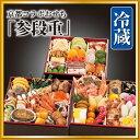 商品画像:美食サークルの人気おせち楽天、京都コラボおせち「参段重」(和洋/冷蔵/京都のおせち料理)
