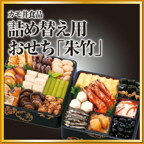 カモ井食品 詰め替え用おせち「朱竹」(和風/おせち料理/詰替)