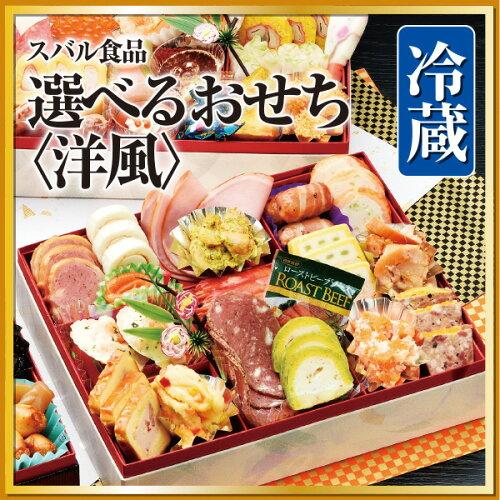 スバル食品 選べるおせち「洋風」(冷蔵/おせち料理)