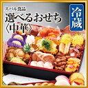 商品画像:こだわり食材マーケットの人気おせち2018楽天、スバル食品 選べるおせち「中華」(冷蔵/おせち料理)