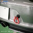 ポルシェ 911(991)GT3 フリップアップトーイングフック(牽...