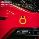 ノート ニスモ(E12/E12改)・ジューク(NF15) フリップアッ...