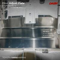トヨタ GRヤリス(GXPA16)/ ヤリス(MXPA10)ヒールアジャストプレート