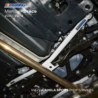 マツダ アクセラスポーツ(BM2FS/BMLFS)メンバーブレースリア Ver.1