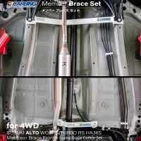 スズキアルトターボRS/ワークス4WD車専用(HA36S)補強パーツメンバーブレースセット
