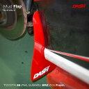 トヨタ 86(ZN6)/スバル BRZ(ZC6)マッドフラップ フロント