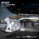トヨタ レビン/トレノ(AE111)ストラットタワーバー /アルミ...