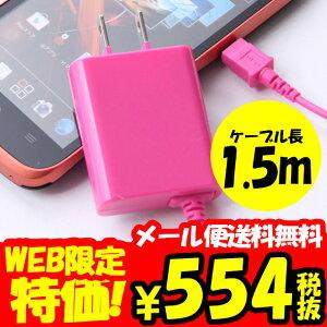 海外でも使えるスマートフォン用AC充電器100V-240V対応。180°回転ACプラグ1.5mコードAndroid対...