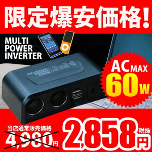 パッケージリニューアル!iPod、ケータイが充電デキルW-USBシガーソケット×2!車内用電源この1台...