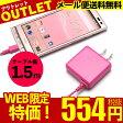 □【メール便送料無料】携帯充電器 AC充電器スマホ Android対応1.5mコード【ピンク】OKWAC-SP81P【ポイント 倍】【20P03Dec16】