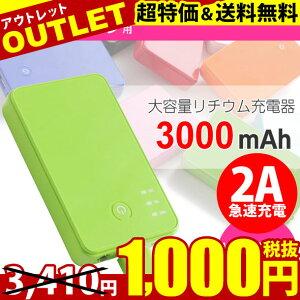 モバイル バッテリー ケーブル グリーン ポイント