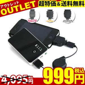 パケット モバイル バッテリー ブラック マルチコネクタ スマート ケーブル コネクタ ポイント