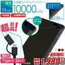 モバイルバッテリー 大容量送料無料 月間優良ショップ10000mAh 軽量 充電器iphone スマ...