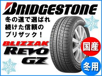 【国産スタッドレスタイヤ単品】205/60R16ブリヂストンブリザックレボGZ新品4本セット