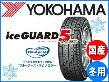 【国産スタッドレスタイヤ単品】235/40R19ヨコハマアイスガードファイブプラスIG50プラス新品4本セット