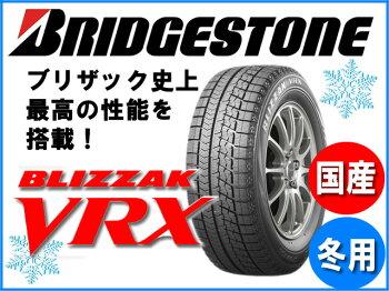 【国産スタッドレスタイヤ単品】195/65R14ブリヂストンブリザックVRX新品4本セット