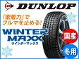 【国産スタッドレスタイヤ単品】 205/65R15 ダンロップ ウインターマックス01 WM01新品 4本セット